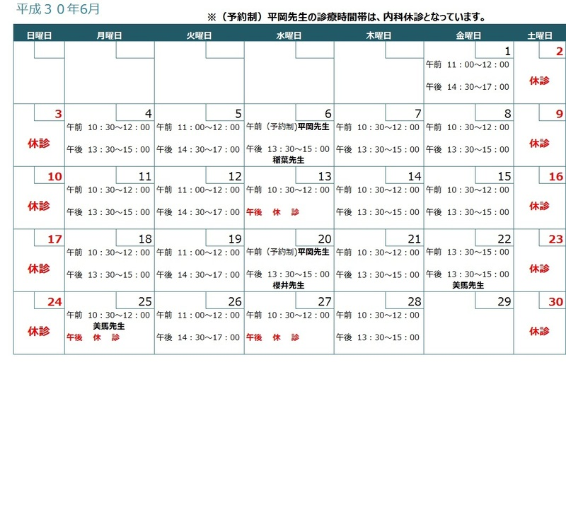 ブログ用診療カレンダー.jpg